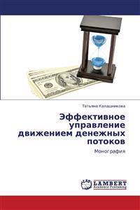 Effektivnoe Upravlenie Dvizheniem Denezhnykh Potokov
