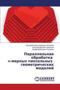 Parallel'naya Obrabotka N-Mernykh Piksel'nykh Geometricheskikh Modeley