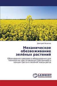 Mekhanicheskoe Obezvozhivanie Zelyenykh Rasteniy