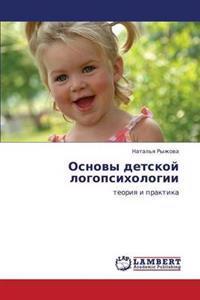 Osnovy Detskoy Logopsikhologii