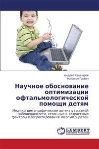 Nauchnoe Obosnovanie Optimizatsii Oftal'mologicheskoy Pomoshchi Detyam