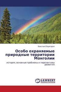 Osobo Okhranyaemye Prirodnye Territorii Mongolii