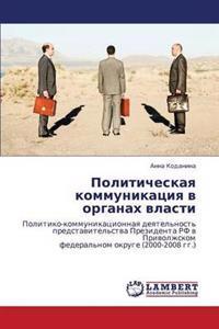 Politicheskaya Kommunikatsiya V Organakh Vlasti