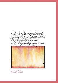 Ocherk Arkheologicheskikh Pamiatnikov Na Prostranstvie Minskoi Gubernii I Eia Arkheologicheskoe Znac