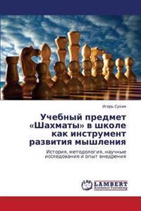 Uchebnyy Predmet Shakhmaty V Shkole Kak Instrument Razvitiya Myshleniya