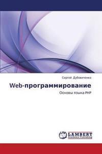 Web-Programmirovanie