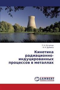 Kinetika Radiatsionno-Indutsirovannykh Protsessov V Metallakh