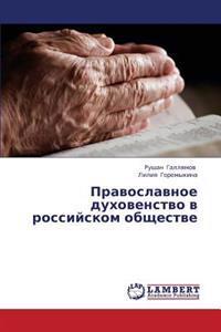 Pravoslavnoe Dukhovenstvo V Rossiyskom Obshchestve