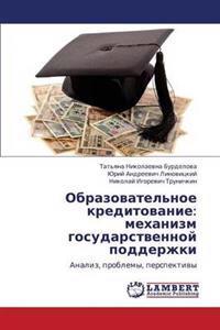 Obrazovatel'noe Kreditovanie