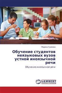 Obuchenie Studentov Neyazykovykh Vuzov Ustnoy Inoyazychnoy Rechi