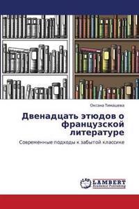 Dvenadtsat' Etyudov O Frantsuzskoy Literature
