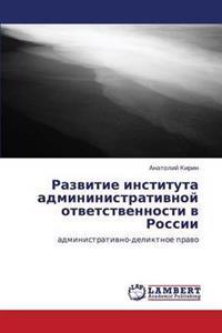 Razvitie Instituta Admininistrativnoy Otvetstvennosti V Rossii