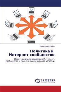 Politika I Internet-Soobshchestvo