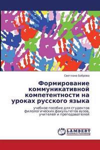 Formirovanie Kommunikativnoy Kompetentnosti Na Urokakh Russkogo Yazyka