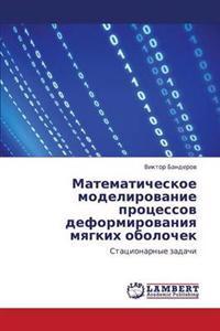 Matematicheskoe Modelirovanie Protsessov Deformirovaniya Myagkikh Obolochek