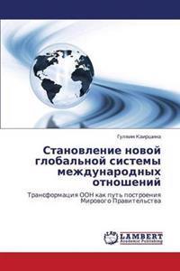 Stanovlenie Novoy Global'noy Sistemy Mezhdunarodnykh Otnosheniy
