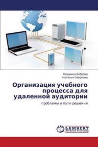 Organizatsiya Uchebnogo Protsessa Dlya Udalennoy Auditorii