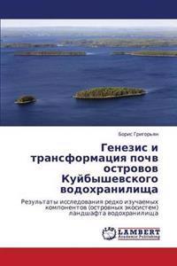 Genezis I Transformatsiya Pochv Ostrovov Kuybyshevskogo Vodokhranilishcha