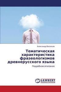 Tematicheskaya Kharakteristika Frazeologizmov Drevnerusskogo Yazyka