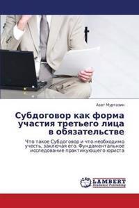 Subdogovor Kak Forma Uchastiya Tret'ego Litsa V Obyazatel'stve