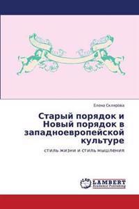 Staryy Poryadok I Novyy Poryadok V Zapadnoevropeyskoy Kul'ture