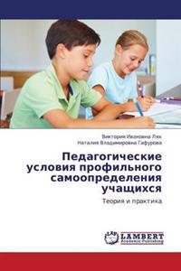 Pedagogicheskie Usloviya Profil'nogo Samoopredeleniya Uchashchikhsya