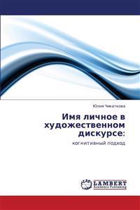 Imya Lichnoe V Khudozhestvennom Diskurse