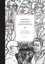 1900-luvun ranskalainen yhteiskuntateoria