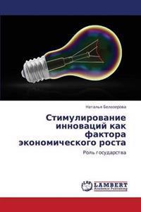 Stimulirovanie Innovatsiy Kak Faktora Ekonomicheskogo Rosta