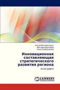 Innovatsionnaya Sostavlyayushchaya Strategicheskogo Razvitiya Regiona