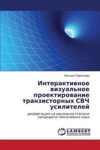 Interaktivnoe Vizual'noe Proektirovanie Tranzistornykh Svch Usiliteley