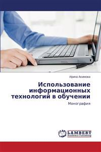 Ispol'zovanie Informatsionnykh Tekhnologiy V Obuchenii