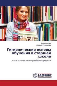 Gigienicheskie Osnovy Obucheniya V Starshey Shkole