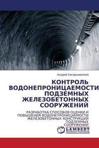 Kontrol' Vodonepronitsaemosti Podzemnykh Zhelezobetonnykh Sooruzheniy