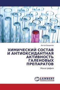 Khimicheskiy Sostav I Antioksidantnaya Aktivnost' Galenovykh Preparatov