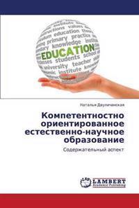 Kompetentnostno Orientirovannoe Estestvenno-Nauchnoe Obrazovanie