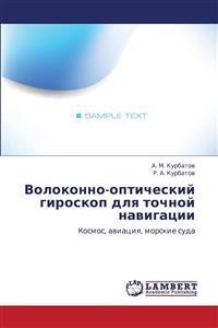 Volokonno-Opticheskiy Giroskop Dlya Tochnoy Navigatsii