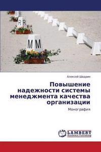 Povyshenie Nadezhnosti Sistemy Menedzhmenta Kachestva Organizatsii