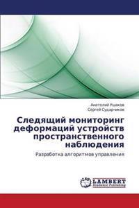 Sledyashchiy Monitoring Deformatsiy Ustroystv Prostranstvennogo Nablyudeniya