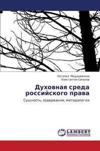 Dukhovnaya Sreda Rossiyskogo Prava