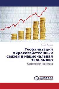 Globalizatsiya Mirokhozyaystvennykh Svyazey I Natsional'naya Ekonomika