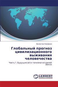 Global'nyy Prognoz Tsivilizatsionnogo Vyzhivaniya Chelovechestva
