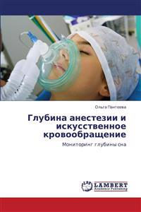 Glubina Anestezii I Iskusstvennoe Krovoobrashchenie