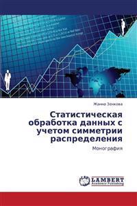 Statisticheskaya Obrabotka Dannykh S Uchetom Simmetrii Raspredeleniya