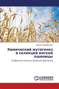 Khimicheskiy Mutagenez V Selektsii Myagkoy Pshenitsy