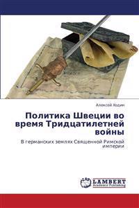 Politika Shvetsii Vo Vremya Tridtsatiletney Voyny
