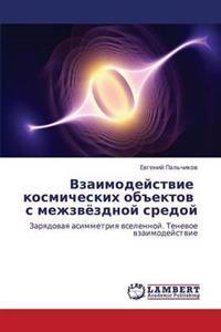 Vzaimodeystvie Kosmicheskikh Obektov S Mezhzvyezdnoy Sredoy