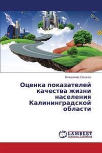 Otsenka Pokazateley Kachestva Zhizni Naseleniya Kaliningradskoy Oblasti