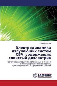 Elektrodinamika Izluchayushchikh Sistem Svch, Soderzhashchikh Sloistyy Dielektrik