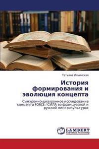 Istoriya Formirovaniya I Evolyutsiya Kontsepta
